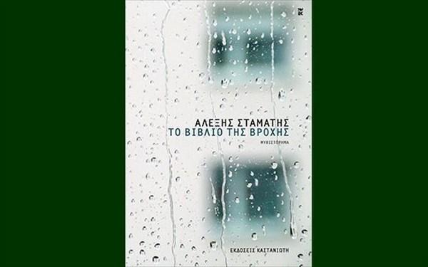 11.11.2015_Το βιβλίο της βροχής