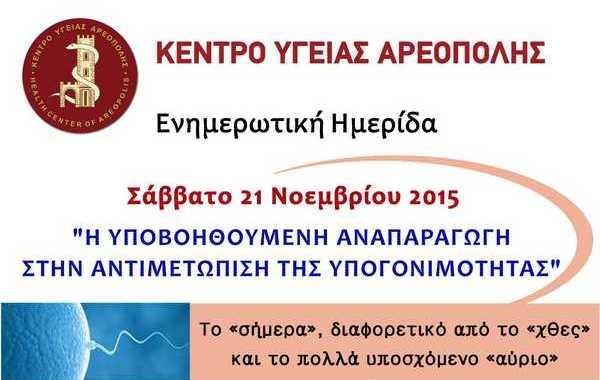 17.11.2015_Ενδιαφέρουσα ημερίδα για την αντιμετώπιση της υπογονιμότητας στην Αρεόπολη