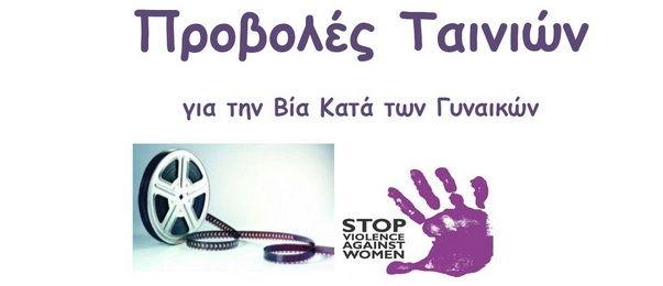 20.11.2015_Θήβα-Δωρεάν προβολή ταινιών με θέμα τη Βία κατά των Γυναικών