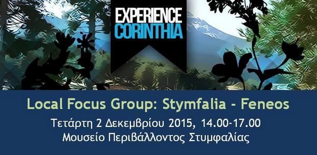 30.11.2015_Συνάντηση εργασίας για τον τουρισμό στη Στυμφαλία, από το δίκτυο τουρισμού Experience Corinthia