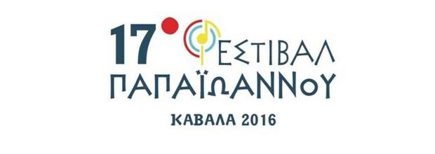 11.1.2016_1os Διεθνής Διαγωνισμός Σύνθεσης Γ.Α. Παπαϊωάννου