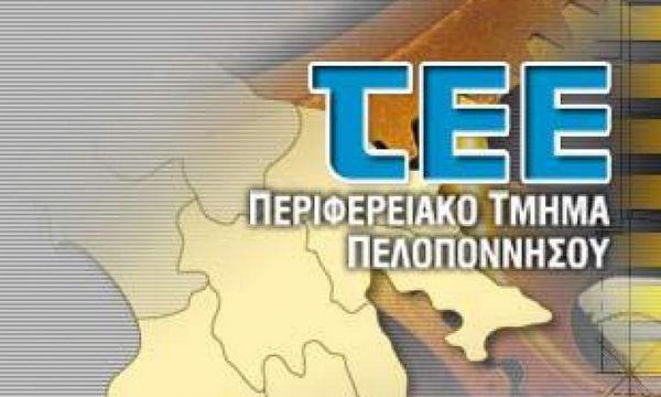 12.1.2016_Έντονη αντίδραση του ΤΕΕ Πελοποννήσου για το ασφαλιστικό
