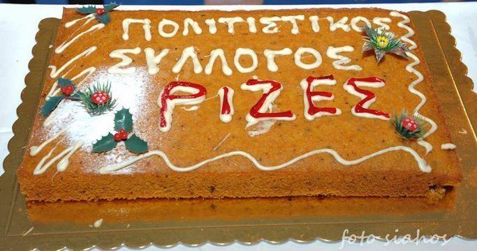 26.1.2016_Την πίτα του έκοψε ο Πολιτιστικός σύλλογος ΡΙΖΕΣ