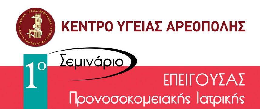 24.2.2016_1ο Σεμινάριο Επείγουσας Προνοσοκομειακής Ιατρικής στην Αρεόπολη