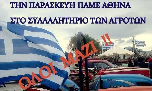 9.2.2016_Οι αγρότες των Βατίκων συμμετέχουν στο συλλαλητήριο της Παρασκευής στην Αθήνα