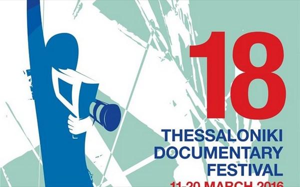 11.3.2016_18ο Φεστιβάλ Ντοκιμαντέρ Θεσσαλονίκης