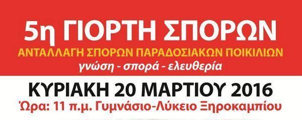 16.3.2016_5η Γιορτή Σπόρων 2016 στο Ξηροκάμπι_1