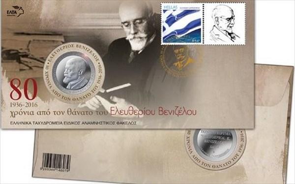 18.3.2016_Συλλεκτικά γραμματόσημα