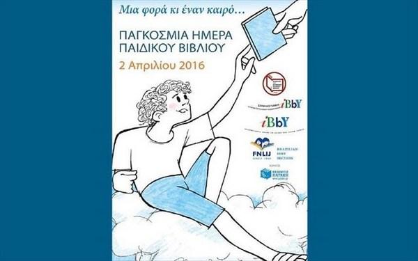 2.4.2016_Παγκόσμια Ημέρα Παιδικού Βιβλίου