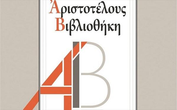 4.4.2016_«Αριστοτέλους Βιβλιοθήκη»