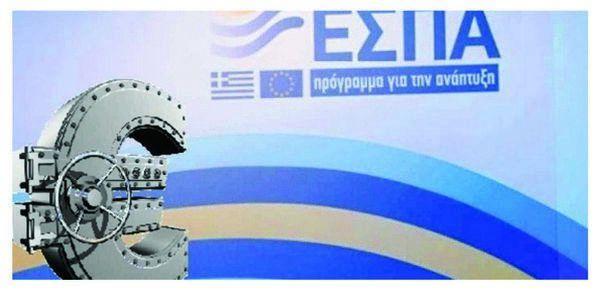 6.4.2016_ΕΣΠΑ και Επιχειρηματικότητα από το Επιμελητήριο Λακωνίας