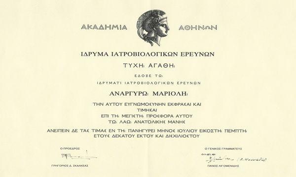 22.7.2016_Από την Ακαδημία Αθηνών βραβεύτηκε ο Διευθυντής του ΚΥ Αρεόπολης Ανάργυρος Μαριόλης_1
