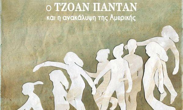 6.7.2016_Ο Τζοάν Παντάν και η ανακάλυψη της Αμερικής από τον Πολιτιστικό Σύλλογο Ξηροκαμπίου