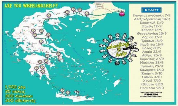 17.8.2016_Ποδηλατώντας από Κωνσταντινούπολη μέχρι Ηράκλειο για καλό σκοπό