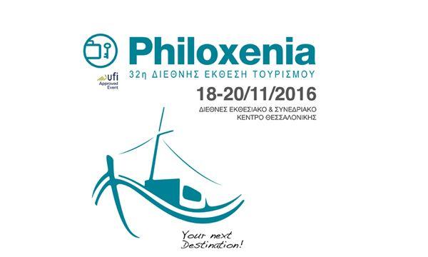 23-11-2016_Στην-32η-Διεθνή-Έκθεση-Τουρισμού-PHILOXENIA-συμμετείχε-ο-Δήμος-Μονεμβασίας