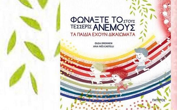 23-11-2016_ta-paidia-exoun-dikaiomata