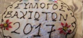 Την πίτα του έκοψε ο Σύλλογος Βαχιωτών Λακωνίας