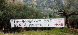Π. Τατούλης: «H Περιφέρεια θα αναλάβει τις ενστάσεις για τους δασικούς χάρτες στη Μάνη»