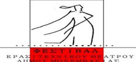 1ο Πανελλήνιο Φεστιβάλ Ερασιτεχνικού Θεάτρου Δήμου Μονεμβασίας