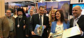 Η Περιφέρεια Πελλοπονήσου στην 20η έκθεση ΤΑΞΙΔΙ 2017 στην Κύπρο