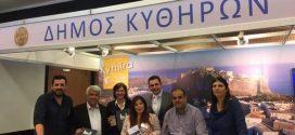 Ο Δήμος Κυθήρων συμμετέχει στην έκθεση ΤΑΞΙΔΙ 2017 στην Κύπρο