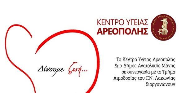 12η Εθελοντική Αιμοδοσία στο Κέντρο Υγείας Αρεόπολης