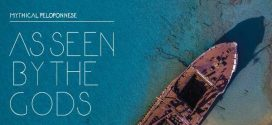 Η Πελοπόννησος μέσα από αεροφωτογραφίες σε διεθνή έκθεση τουρισμού στο Λονδίνο
