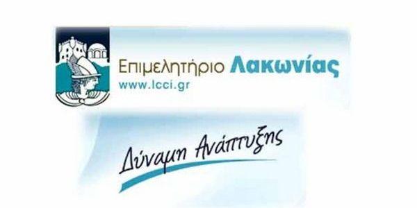 Το Επιμελητήριο διαφημίζει τη Λακωνία στην Αθήνα