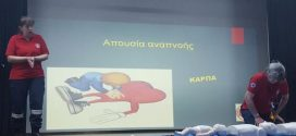Με επιτυχία η εκπαίδευση πολιτών στις Πρώτες Βοήθειες από το Δήμο Μονεμβασίας