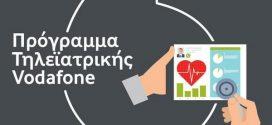 Δωρεάν ιατρικές εξετάσεις στο Δήμο Μονεμβασίας με το πρόγραμμα τηλεϊατρικής Vodafone