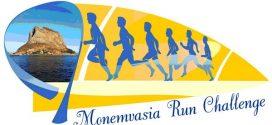 Ματαιώνεται το 3ο Monemvasia Run Challenge 2020