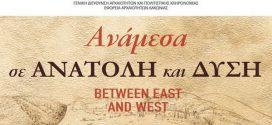 Μυστράς: Ανάμεσα σε Ανατολή και Δύση