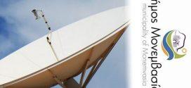 Επιδότηση εξοπλισμού λήψης τηλεοπτικών καναλιών σε περιοχές του Δήμου Μονεμβασίας
