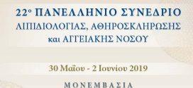 22ο Πανελλήνιο Ιατρικό Συνέδριο στη Μονεμβασία