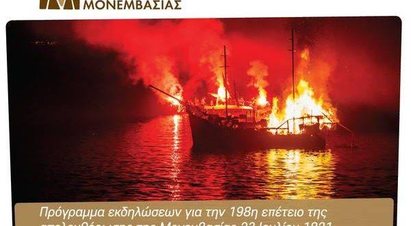 Την 198η επέτειο της απελευθέρωσης εορτάζει η Μονεμβασία