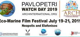 Pavlopetri Watch Day σε Νεάπολη και Ελαφόνησο