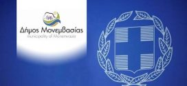 Ενισχύει τα μέτρα προστασίας απέναντι στον Κορωνοϊό ο Δήμος Μονεμβασίας