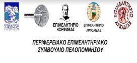 Το ΠΕΣΠ Πελοποννήσου ζητά άμεσα μέτρα στήριξης των επιχειρήσεων