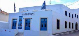 Δήμος Κυθήρων: Ανοίγει η θέση του Γενικού Γραμματέα