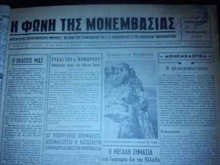 Η Εφημερίδα μας