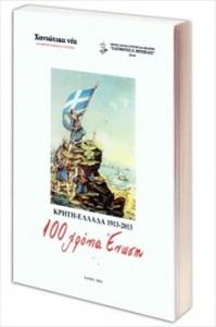 2.8.2014_Σημαντική έκδοση για την ιστορία της Κρήτης