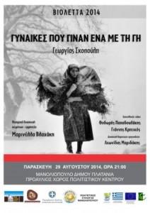 23.8.2014_Γυναίκες που γίναν ένα με τη γη στο Δήμο Πλατανιά Νομού Χανίων