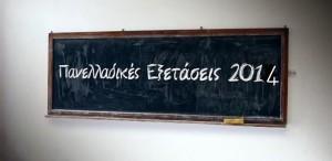 17.9.2014_Σημαντική επιτυχία των Λυκείων του Δήμου Μονεμβασίας στις Πανελλαδικές Εξετάσεις