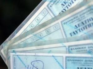 2.9.2014_Αλλάζει η διαδικασία για την έκδοση αστυνομικής ταυτότητας