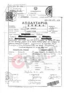 22.9.2014_Πλαστό απολυτήριο λυκείου για διορισμό στο Δημόσιο_1