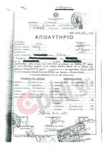 22.9.2014_Πλαστό απολυτήριο λυκείου για διορισμό στο Δημόσιο_2