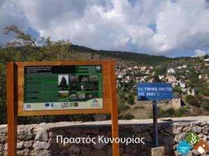24.9.2014_Εγκατάσταση πληροφοριακών πινακίδων στην περιοχή όρους Πάρνωνα και υγροτόπου Μουστού_Πραστός