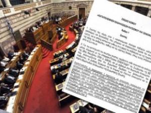 3.9.2014_Ψηφίστηκε επί της αρχής το αντιρατσιστικό νομοσχέδιο