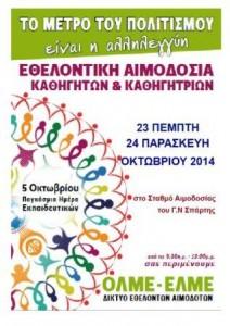 14.10.2014_Εθελοντική αιμοδοσία από την ΕΛΜΕ Λακωνίας