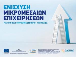 15.10.2014_Παράταση στο πρόγραμμα ενίσχυσης μικρομεσαίων επιχειρήσεων